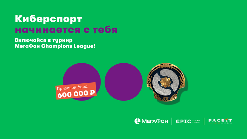 MegaFon Champions League Season 2